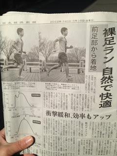 日本経済新聞に裸足ランの記事が大きく掲載!