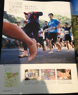 筑波大学で裸足ランニング講義 やっと。。。