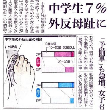 外反母趾と運動機能低下