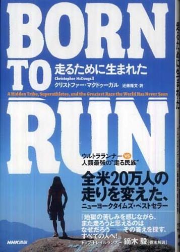BORN TO RUNの映画化がいよいよ実現!?
