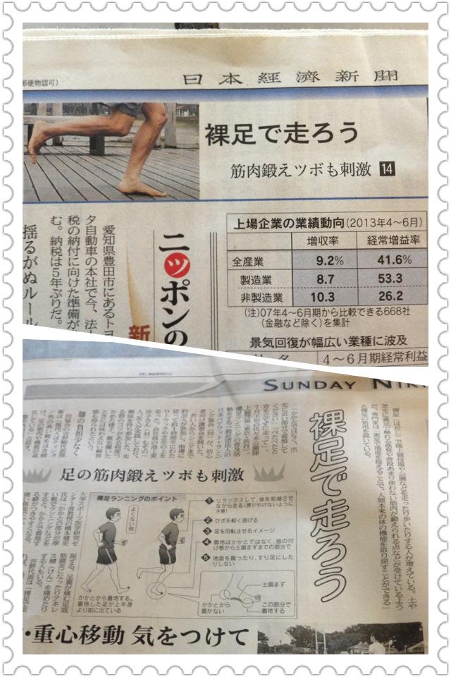 """今朝の日本経済新聞で""""裸足で走ろう""""が大きく取り上げられました!"""