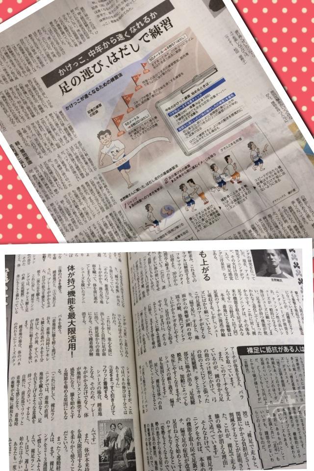 日本経済新聞に裸足かけっこの記事が掲載!