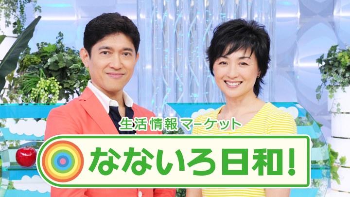 テレビ東京なないろ日和に出演!しかし。。。