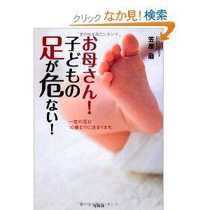 【重要書籍】お母さん!子どもの足が危ない!