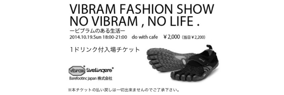 Vibram ファッションショー開催! 大阪おもろー w