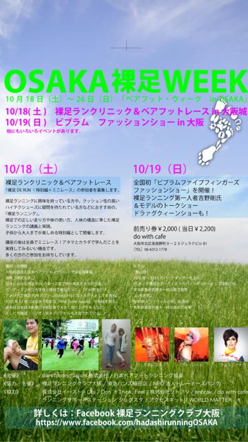 Osaka裸足Week開催!