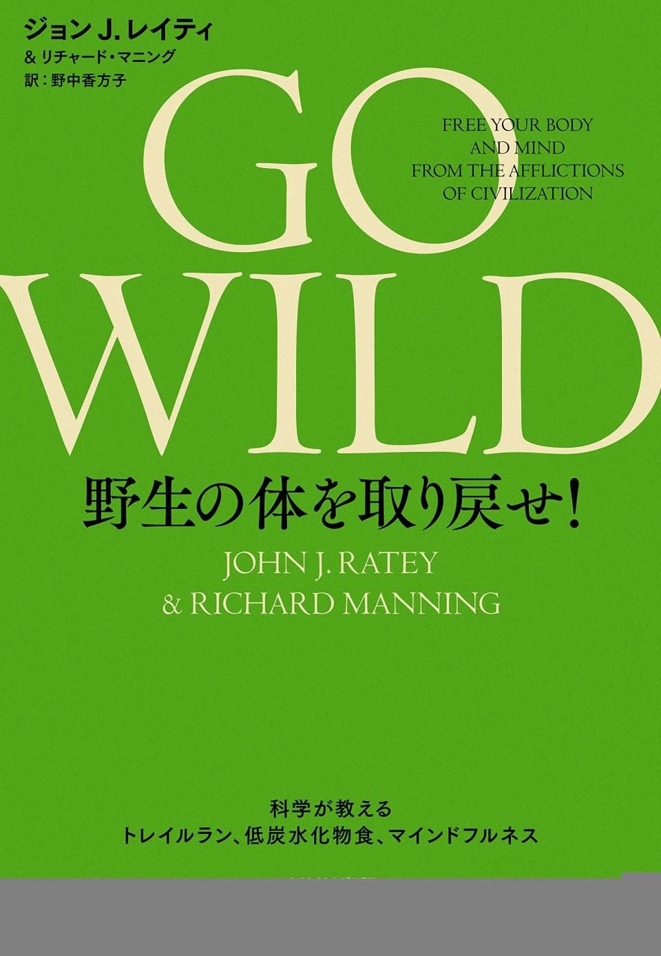 GO WILD 野生の体を取り戻せ! BORN TO RUNに継ぐ凄い書籍が出版されました!