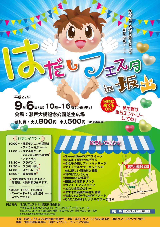 全国に先駆けてはだしフェスタが香川にて開催!
