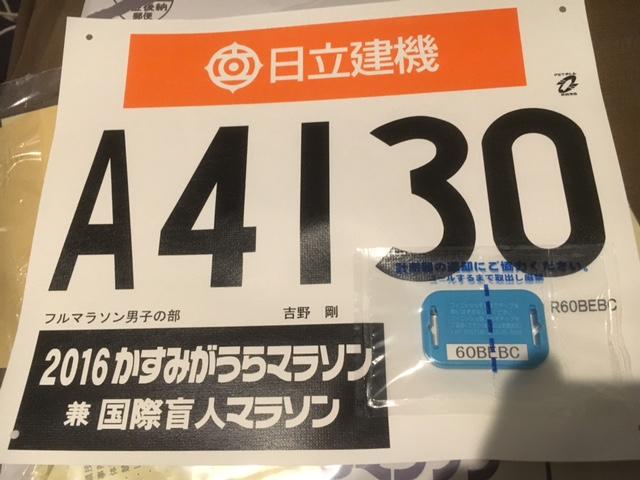 霞ヶ浦マラソンにいよいよチャレンジ!