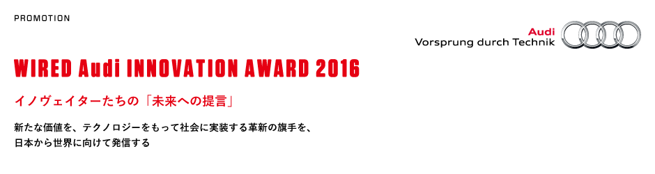 祝)Wired Audi INNOVATION AWARD 2016受賞が決定しました!!!
