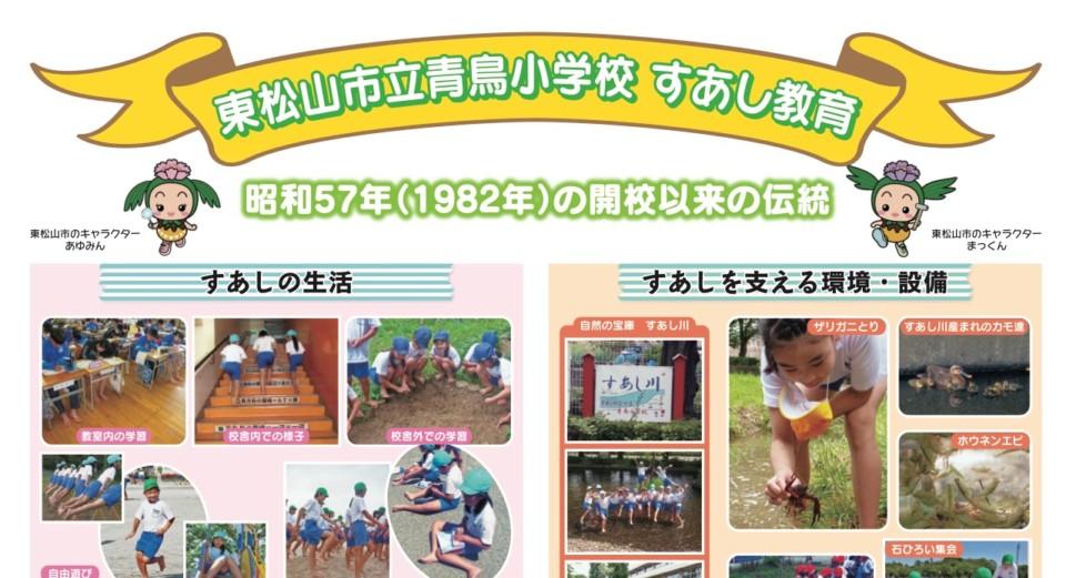 子供達の裸足教育、大切なのは環境の改善!