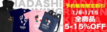 裸足ランニングクラブオンラインショップ開店!!!