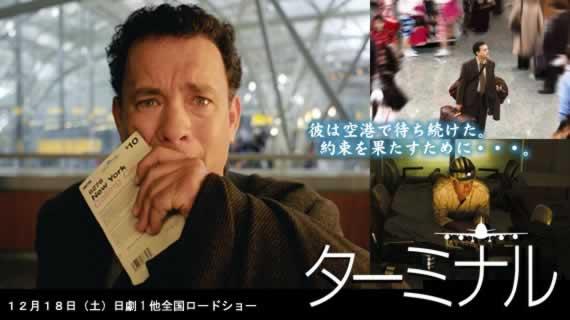 """航空会社と旅行代理店と自分の戦いが終わりました!映画""""TERMINAL """"状態!?"""