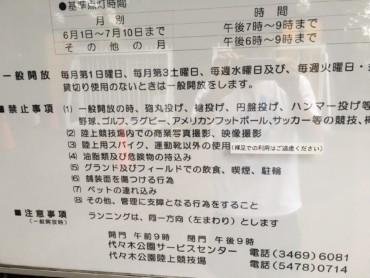 【事件】織田フィールドでの裸足ランが禁止に?(禁止事項に裸足での利用はご遠慮くださいとの追記が)