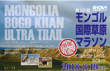 モンゴル草原マラソン、裸足の部決定!などなどこれからの裸足イベント一覧