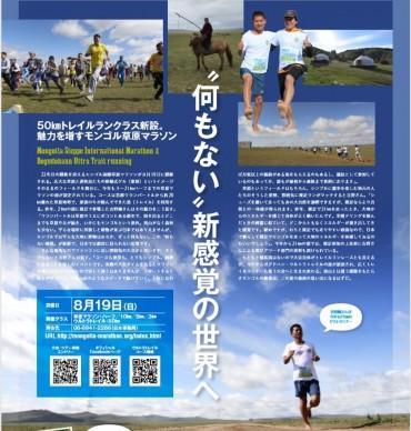 モンゴル草原マラソン エントリー開始!